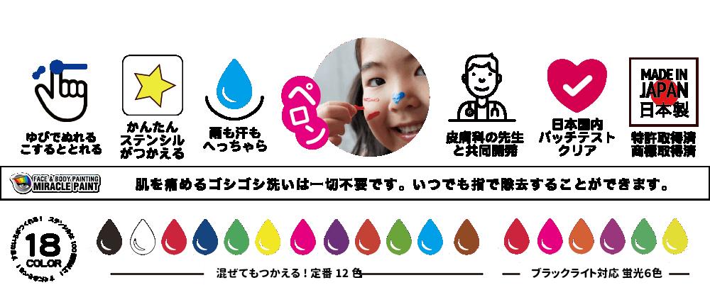 単色(12色+蛍光6色)