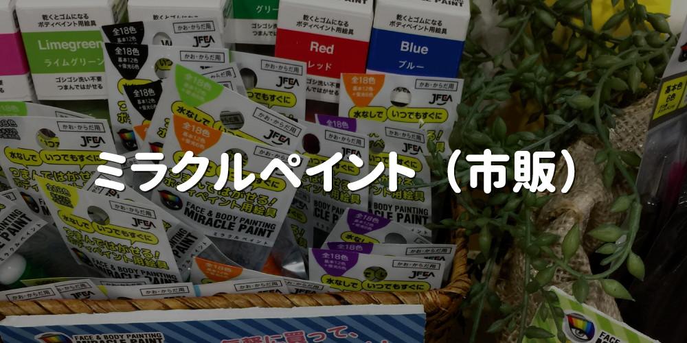 ▽ 市販パッケージ
