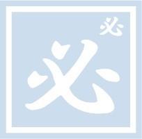 ボディペイント用抜き型シール(ステンシル)/「必」10枚入