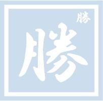 ボディペイント用抜き型シール(ステンシル)/「勝」10枚入