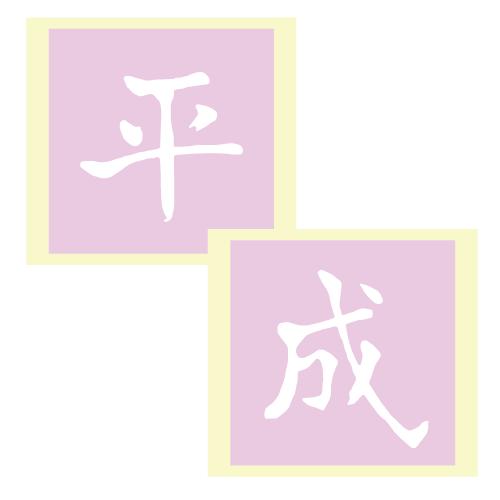 [予約注文受付中]フェイスペイント用抜き型シール(ステンシル)/「平成」5組[2019/4下旬配送]