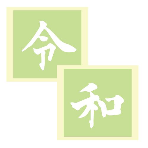 [予約注文受付中]フェイスペイント用抜き型シール(ステンシル)/新元号「令和」5組[2019/4下旬配送]