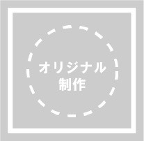オリジナルデザインステンシル制作依頼