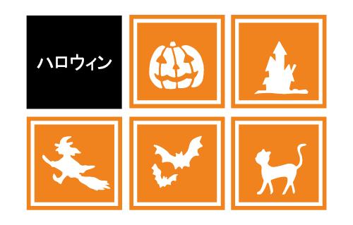 ハロウィンに人気のかぼちゃやコウモリ黒猫魔女の絵柄ステンシルをラインナップ