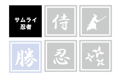 サムライ(侍)/ニンジャ(忍者)