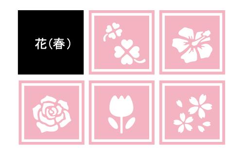 自然の草花の中では桜が一番に人気ですが、ハイビスカスや四葉のクローバーも年中人気のラインナップです。