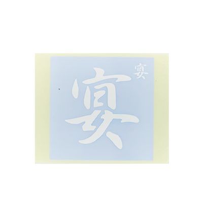 ボディペイント用抜き型シール(ステンシル)/「宴」10枚入