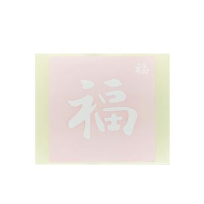 ボディペイント用抜き型シール(ステンシル)/「福」10枚入