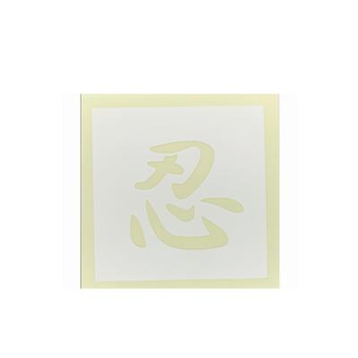 ボディペイント用抜き型シール(ステンシル)/「忍」10枚入