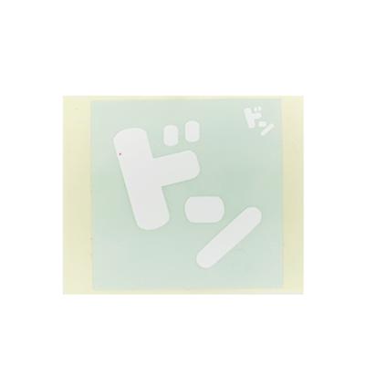 ボディペイント用抜き型シール(ステンシル)/「ドン」10枚入