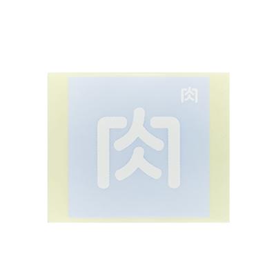 ボディペイント用抜き型シール(ステンシル)/「肉」10枚入
