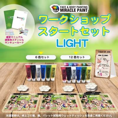 [新年度導入応援SALE]ワークショップセット(LIGHT)