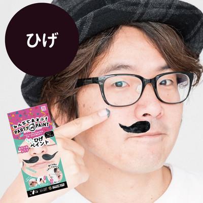 ミラクルペイント ひげセット